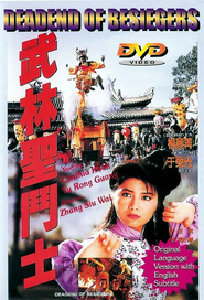 Wu Lin sheng dou shi movie in Yu Rong Guang filmography.