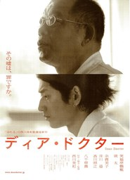 Dear Doctor movie in Teruyuki Kagawa filmography.