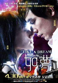 Ru meng movie in Daniel Wu filmography.