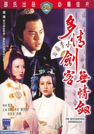 To ching chien ko wu ching chien movie in Miao Ching filmography.
