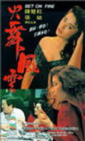 Huo wu feng yun movie in Man Cheung filmography.