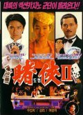 Du xia II: Shang Hai tan du sheng is the best movie in Man Cheung filmography.
