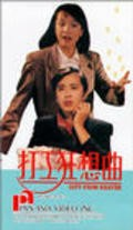 Da gong kuang xian qu movie in Lan Law filmography.
