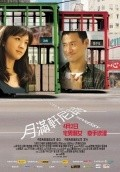 Yut mun Hinneisi is the best movie in Danny Lee filmography.