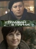 Tramvay v Parij movie in Ivan Matskevich filmography.