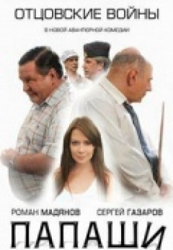 Papashi (serial) movie in Tatyana Dogileva filmography.