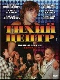 Tihiy tsentr  (mini-serial) movie in Sergei Yushkevich filmography.