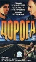 Doroga movie in Gosha Kutsenko filmography.
