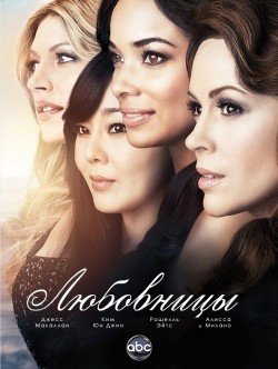 Mistresses is the best movie in Corinne Massiah filmography.