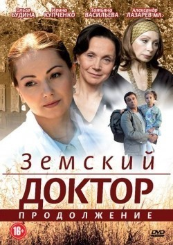 Zemskiy doktor. Prodoljenie (serial) movie in Tatyana Vasilyeva filmography.