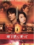 Metro ni notte is the best movie in Takashi Sasano filmography.