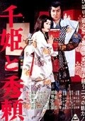 Sen-hime to Hideyori movie in Ken Takakura filmography.