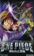 One piece: Norowareta seiken is the best movie in Hirata Hiroaki filmography.