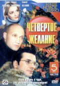Chetvertoe jelanie movie in Gosha Kutsenko filmography.