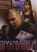Prikovannyiy movie in Vladimir Gostyukhin filmography.