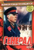 General movie in Vladimir Gostyukhin filmography.