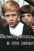 Vsmotrites v eto litso movie in Tatyana Vasilyeva filmography.