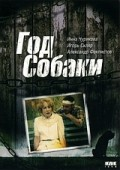 God Sobaki is the best movie in Sergei Bobrov filmography.