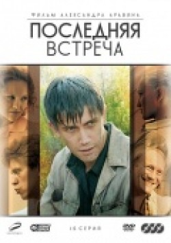 Poslednyaya vstrecha (serial) movie in Mikhail Kozakov filmography.