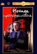 Nochnoe proisshestvie movie in Yuri Volyntsev filmography.