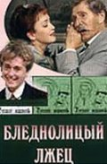 Blednolitsyiy ljets movie in Sergei Bezrukov filmography.