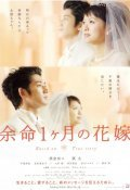 Yomei 1-kagetsu no hanayome movie in Tomorowo Taguchi filmography.