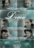 Bludnyie deti movie in Viktoriya Isakova filmography.