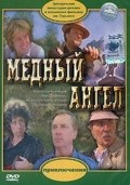 Mednyiy angel movie in Anatoli Kuznetsov filmography.