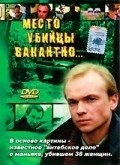 Mesto ubiytsyi vakantno... movie in Yevgeni Matveyev filmography.