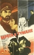 Berega v tumane movie in Anatoli Kuznetsov filmography.