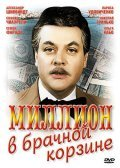 Million v brachnoy korzine movie in Larisa Udovichenko filmography.