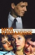 Moy izbrannik movie in Yuri Volyntsev filmography.
