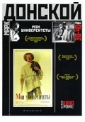 Moi universitetyi is the best movie in Pavel Shpringfeld filmography.