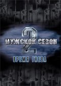 Mujskoy sezon 2: Vremya gneva movie in Michael Madsen filmography.