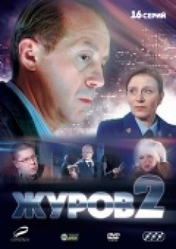 Jurov 2 (serial) movie in Igor Livanov filmography.