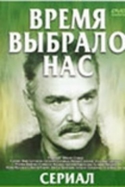 Vremya vyibralo nas (serial) movie in Vladimir Gostyukhin filmography.