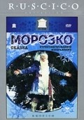 Morozko movie in Aleksandr Rou filmography.