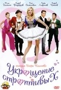 Ukroschenie stroptivyih is the best movie in Andrey Fedortsov filmography.