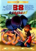 38 popugaev is the best movie in Mikhail Kozakov filmography.