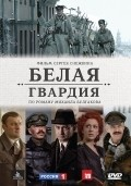 Belaya gvardiya movie in Yevgeni Stychkin filmography.