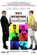 Bez mujchin movie in Fyodor Lavrov filmography.