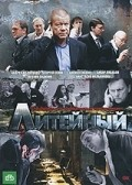 Liteynyiy movie in Andrey Fedortsov filmography.