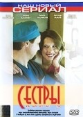 Sestryi  (mini-serial) movie in Anna Aleksakhina filmography.