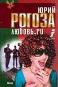 Lyubov.ru movie in Sergei Bezrukov filmography.