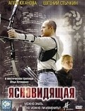 Yasnovidyaschaya movie in Yevgeni Stychkin filmography.