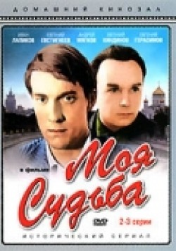 Moya sudba (mini-serial) movie in Vladimir Gostyukhin filmography.