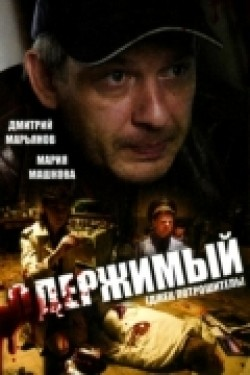 Oderjimyiy (serial) movie in Eugeny Zvezdakov filmography.