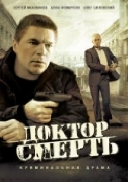 Doktor smert (mini-serial) movie in Vladimir Gostyukhin filmography.