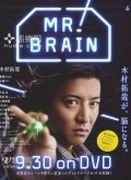 Mr. Brain movie in Teruyuki Kagawa filmography.