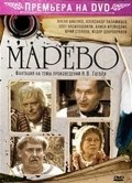 Marevo movie in Yuri Stoyanov filmography.